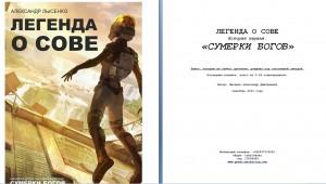 Сумерки Богов - Книга Александра Дмитриевича Лысенко