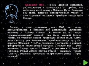 0013-013-Sirius-i-samo-sozvezdie-uzhe-5000-let-nazad-assotsiirovalos-s-sobakoj